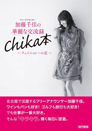 chika本