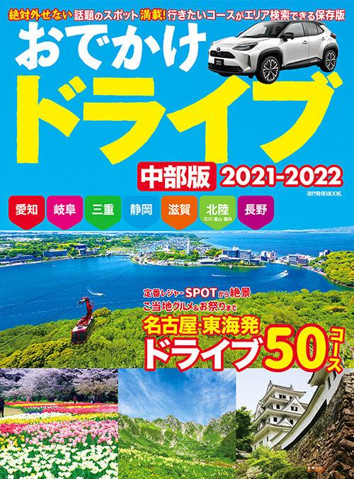 おでかけドライブ中部版 2021-2022